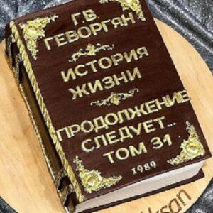 """ტორტი """"წიგნი"""""""
