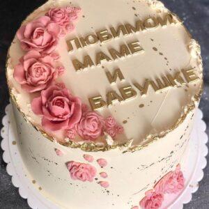 Торт «любимой маме и бабушке»